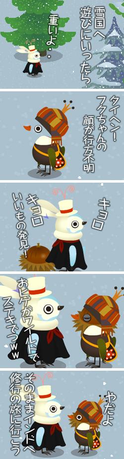 fuku_chan.jpg